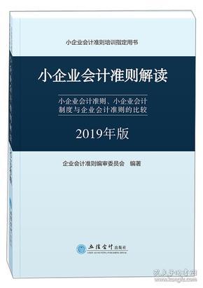 小企业会计准则解读:小企业会计准则、小企业会计制度与企业会计准则的比较(2019年版)