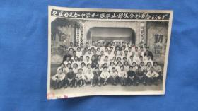 老照片 定县南支合中学三一班毕业师生合影 留念 61.6.8