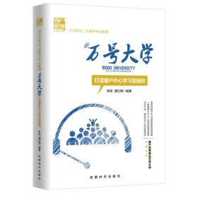 万号大学——打造客户中心学习型组织
