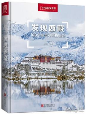 發現西藏:100個最美觀景拍攝地