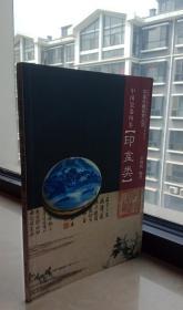 中国收藏鉴赏从丛书------中国瓷器图鉴----《印盒类》-----虒人珍藏
