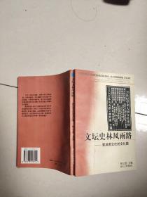 文坛史林风雨路:郭沫若交往的文化圈