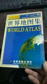 世界地图集(中英文版)