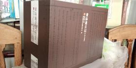 黄际遇日记(精装,全八册,带书盒,影印本)