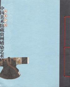山花烂漫:中国美术馆藏贵州蜡染艺术精品。