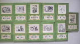 1978上海译文出版社出版发行《安徒生童话全集(1-16)》一套16册全一版一印