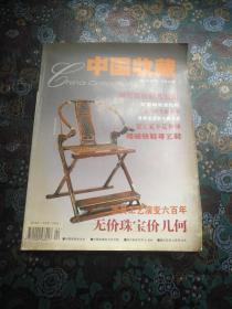 中国收藏2002-4