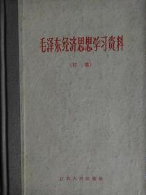 毛泽东经济思想学习资料