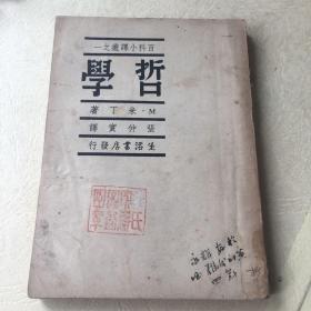 百科小译丛 哲学
