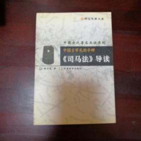 中国古军礼的丰碑:《司马法》导读