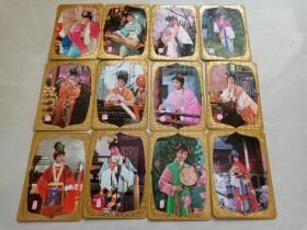 老物件:江西人民出版社《十二金钗》恭贺小卡(共十二张,正面为十二金钗人物图,背面是相应的十二金钗判词)