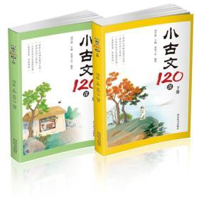 小古文120课(上下)