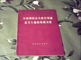 华国锋同志为我党领袖是毛主席的英明决策