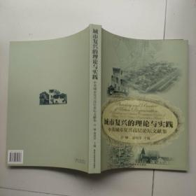 城市复兴的理论与实践:中英城市复兴高层论坛文献集:proceedings and student competition entries of China-UK urban regeneration forum:[中英文本]