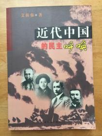 近代中国的民主呼唤