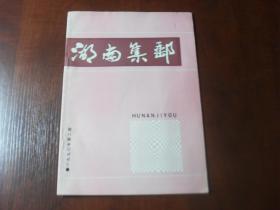 湖南集邮 1990年2期