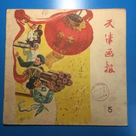 天津画报1960年5期