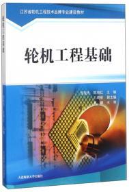 轮机工程基础/江苏省轮机工程技术品牌专业建设教材