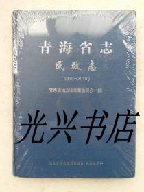 青海省志.民政志(1990-2010)全新未拆封