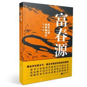 富春源:资本江湖的风骚年代