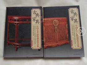 中国艺术品收藏鉴赏全集:古典家具(典藏版)(上下卷)