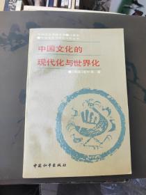 中国文化的现代化学与世界化