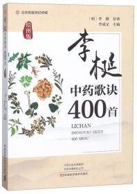 北京名医世纪传媒:李梃中药歌诀400首