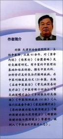 全科医师针灸治疗手册 (第3版)