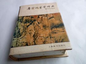唐宋词鉴赏辞典 唐 ·五代 ·北宋