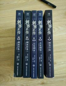 刺客正传123共5册