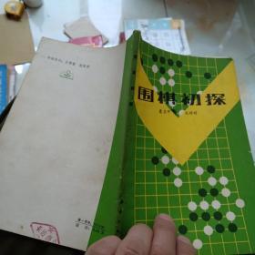 1987年一版一印《围棋初探》
