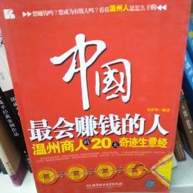 中国最会赚钱的人:温州商人的20大奇迹生意经