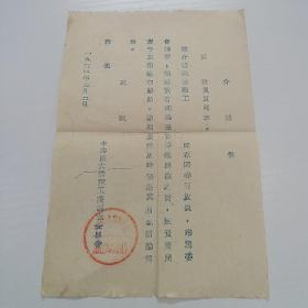铅印 空白  介绍信(1954年2月2日、中共旅大油脂工业××委员会)