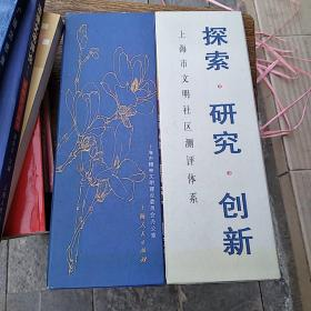 探索·研究·创新:上海市文明社区测评体系