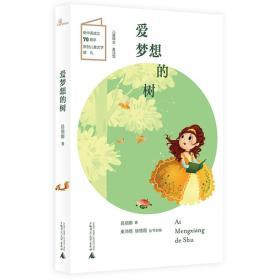 儿童粮仓·童话馆:爱梦想的树(彩图版)