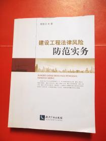 建设工程法律风险防范实务 郭家汉签赠本