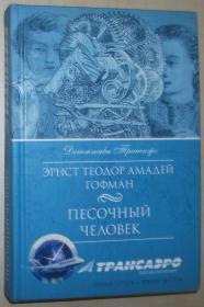 俄语原版小说名著 Песочный человек 睡魔 Эрнст Теодор Амадей Гофман