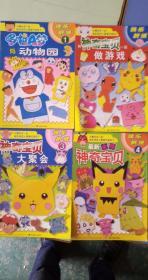 """幼儿、儿童教育 """"快乐折纸系列""""4册合售:神奇宝贝、多啦A梦一起做游戏/BT"""