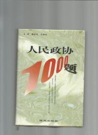 人民政协1000题/阎世成主编/1998年/九品/WL057