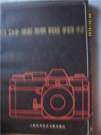 国外新颖照相机/1979年九品A237