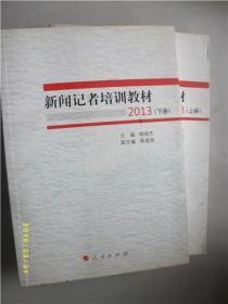 新闻记者培训教材2013/全两册/柳斌杰等/2013年/九品/WL033