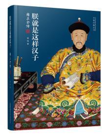 新书--朕就是这样汉子:雍正全传(精装)