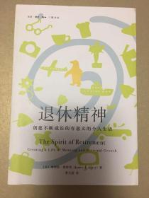 退休精神:创建不断成长的有意义的个人生活