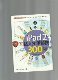 ipad2达人实用秘技300问/陈娟/2012年/九品/WL057