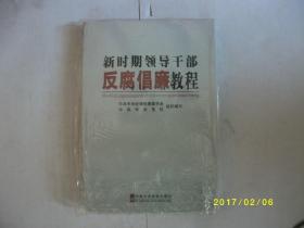 新时期领导干部反腐倡廉教程/2007年/九品A2-3