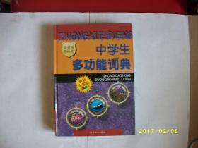 中学生多功能词典(最新彩图版)/2004年/九品