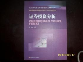 成人(网络)教育系列规划教材-证卷投资分析/王擎/2010年/九品