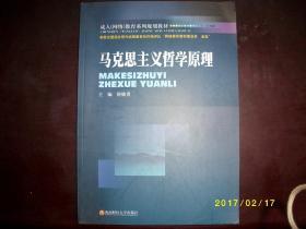 成人(网络)教育系列规划教材-马克思主义哲学原理/丁丽/2010年