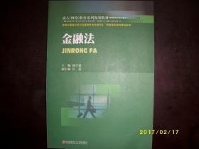 成人(网络)教育系列规划教材-金融法/赵宇霆/2010年/九品
