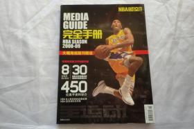 NBA时空 MEDIA GUIDE 完全手册 NBA SEASON 2008-09(附海报一张)